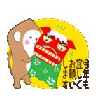 あけおめスタンプ【おサルママ☆お正月編】(個別スタンプ:23)