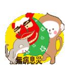 あけおめスタンプ【おサルママ☆お正月編】(個別スタンプ:24)
