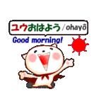 ユウを愛する人へ 日本語(ローマ字)と英語(個別スタンプ:3)