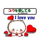 ユウを愛する人へ 日本語(ローマ字)と英語(個別スタンプ:5)