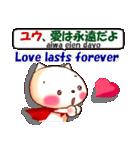 ユウを愛する人へ 日本語(ローマ字)と英語(個別スタンプ:8)