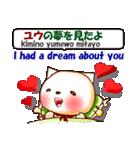 ユウを愛する人へ 日本語(ローマ字)と英語(個別スタンプ:10)