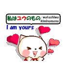 ユウを愛する人へ 日本語(ローマ字)と英語(個別スタンプ:11)