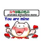ユウを愛する人へ 日本語(ローマ字)と英語(個別スタンプ:12)