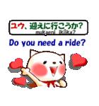 ユウを愛する人へ 日本語(ローマ字)と英語(個別スタンプ:15)