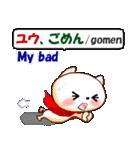 ユウを愛する人へ 日本語(ローマ字)と英語(個別スタンプ:20)