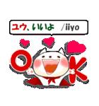 ユウを愛する人へ 日本語(ローマ字)と英語(個別スタンプ:21)
