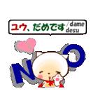 ユウを愛する人へ 日本語(ローマ字)と英語(個別スタンプ:22)