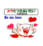 ユウを愛する人へ 日本語(ローマ字)と英語(個別スタンプ:26)
