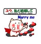ユウを愛する人へ 日本語(ローマ字)と英語(個別スタンプ:27)