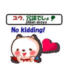 ユウを愛する人へ 日本語(ローマ字)と英語(個別スタンプ:28)