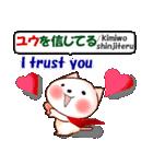 ユウを愛する人へ 日本語(ローマ字)と英語(個別スタンプ:29)