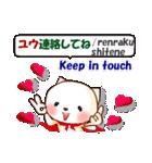 ユウを愛する人へ 日本語(ローマ字)と英語(個別スタンプ:30)