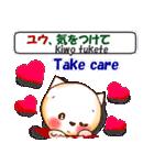 ユウを愛する人へ 日本語(ローマ字)と英語(個別スタンプ:33)