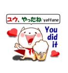 ユウを愛する人へ 日本語(ローマ字)と英語(個別スタンプ:34)