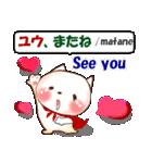 ユウを愛する人へ 日本語(ローマ字)と英語(個別スタンプ:39)