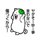 フレネミーちゃん(個別スタンプ:1)
