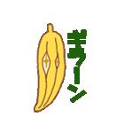 バナ騒ぎ(個別スタンプ:02)