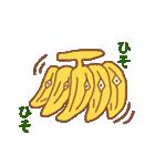バナ騒ぎ(個別スタンプ:08)