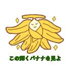 バナ騒ぎ(個別スタンプ:09)