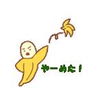 バナ騒ぎ(個別スタンプ:12)