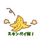 バナ騒ぎ(個別スタンプ:13)
