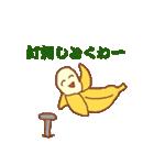バナ騒ぎ(個別スタンプ:18)
