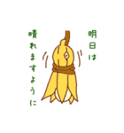 バナ騒ぎ(個別スタンプ:19)
