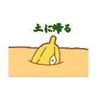 バナ騒ぎ(個別スタンプ:21)