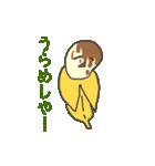 バナ騒ぎ(個別スタンプ:24)