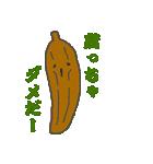 バナ騒ぎ(個別スタンプ:26)