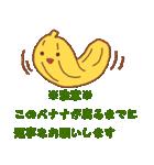 バナ騒ぎ(個別スタンプ:39)