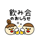 飲み会フェイスメッセージ(個別スタンプ:02)