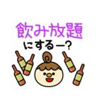 飲み会フェイスメッセージ(個別スタンプ:15)