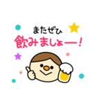飲み会フェイスメッセージ(個別スタンプ:39)