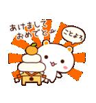しろくまねこ【お正月】(個別スタンプ:03)