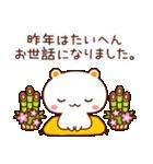 しろくまねこ【お正月】(個別スタンプ:10)