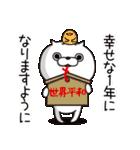 ねこ太郎~冬のイベントセット~(個別スタンプ:33)
