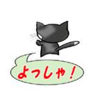 ネコの喜怒哀楽vol.2(個別スタンプ:10)