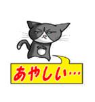 ネコの喜怒哀楽vol.2(個別スタンプ:31)