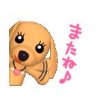 3D ダックスフレンズ(3)メリクリ、年賀入り(個別スタンプ:26)