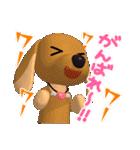 3D ダックスフレンズ(3)メリクリ、年賀入り(個別スタンプ:35)