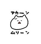 とぼけたり(個別スタンプ:05)