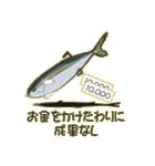 コスパぶり(香川県出身鰤)(個別スタンプ:21)