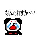 どっとパンダ×涙腺崩壊(個別スタンプ:02)