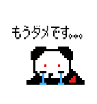 どっとパンダ×涙腺崩壊(個別スタンプ:04)