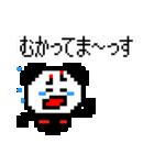 どっとパンダ×涙腺崩壊(個別スタンプ:05)