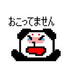 どっとパンダ×涙腺崩壊(個別スタンプ:18)