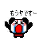 どっとパンダ×涙腺崩壊(個別スタンプ:30)