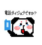 どっとパンダ×涙腺崩壊(個別スタンプ:34)